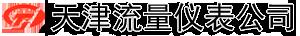 天津流量仪表有限公司